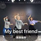 #mybestfriend##摸摸编舞#入门基础片段