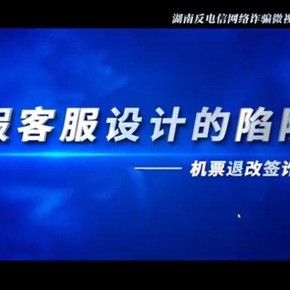 反电诈宣传 | 警惕机票退改签诈骗! 来源:湖南省公安厅