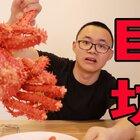 一只螃蟹两斤冰?!被坑惨了呀