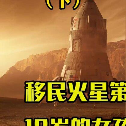 移民火星第一人(下)