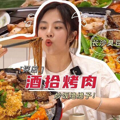 杭州第一家店 吃撑了~#城市美食探索家##小乔的食光#