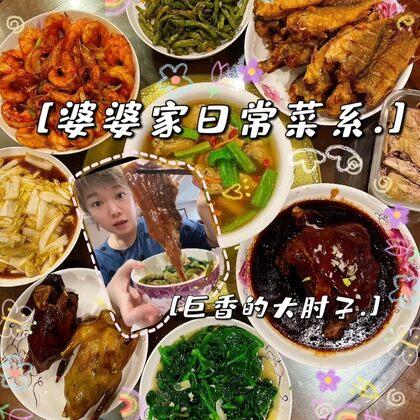 婆婆家日常菜系~