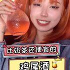 你们喝过比奶茶还便宜的鸡尾酒吗?#酒吧#