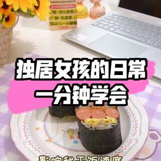 这样做也很好吃哦#我要上热门@美拍小助手##美食##日常vlog#