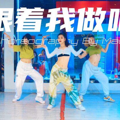 小雪编舞作品《跟着我做吧》#原创编舞##爵士舞##街舞#
