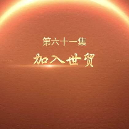 #辉煌100年##中国共产党的100年#