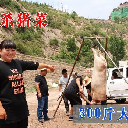 妹妹家一次杀3只猪,霞姐去做杀猪菜,农村小院30多人共餐真热闹