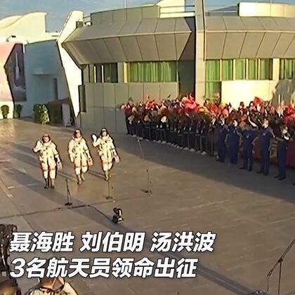 #神舟十二号发射升空#迎着朝阳,3名航天员领命出征!点赞为英雄壮行,祝凯旋!