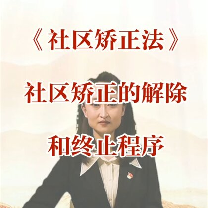 《社区矫正法》第六章:社区矫正的解除和终止程序。#社区矫正法# 来源:青海省司法厅社区矫正管理局