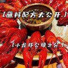 快夸我敬业!!喝8+1也想着你们要的配方~以后大家买小龙虾记得挑母虾,别问为啥,问就是全物种都是母的厉害????