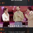 罕见~腾格尔与前妻俩在台湾节目唱《敖包相会》清澈的声音太好听了。