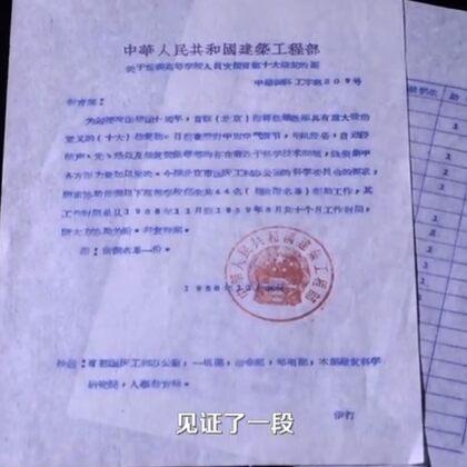 """#100件党史文物背后的故事#1958年为迎接新中国成立十周年,要在北京兴建大约十所上规模的公共建筑。这是一个艰巨挑战:离1959年国庆,只剩下不到400天时间。10月,教育部收到原建筑工程部一封言辞恳切的函,请求协助借调44名高校师生解决科技问题。建筑材料和设备,从各地夜以继日向北京运送。一年不到,十大建筑拔地而起,创造了世界建筑史上的奇迹。这封借调函,正是""""全国一盘棋""""的缩影#建党100周年#"""