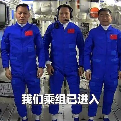 这个敬礼,来自我们自己的太空家园!中国航天,为你骄傲! #3名航天员在太空向全国人民敬礼#