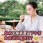 6 月 20 日,参加 if 粉丝奇妙夜的小仙女???♀?,将品尝北京宝格丽酒店特色下午茶??,由米其林三星大厨制作,好好享受呀~??