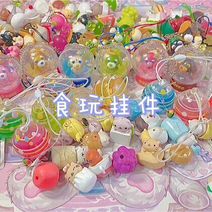 终于放假啦 快乐得要昏过去~ #食玩挂件##日本食玩##购物分享#