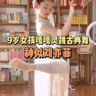 小朋友嘎嘎灵跳古典舞气质绝了#9岁女孩跳古典舞神似刘亦菲##我要上热门@美拍小助手#