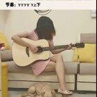每天练习吉他10分钟,培养一个业余爱好。#跟着视频学吉他##新人学吉他##成人学吉他##自学吉他##深圳吉他培训班#