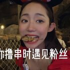 #上海迪士尼乐园##撸串儿##旅游攻略# 我们在迪士尼见面成功啦! 视频里的粉丝宝宝们快来联系我呀! 有惊喜哦~~❤️ 所以以后遇到我请抓住我呀! 不要放过我!😉😉😉 #上海迪士尼乐园##撸串儿##旅游攻略#