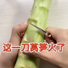 这一刀莴笋火了#食品雕刻#