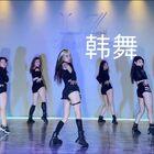 #kpop韩舞#你们喜欢的韩舞来啦~~~ 喜欢的记得双击关注点赞唷😋@美拍小助手