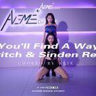【Aveme舞室】ALIN编舞《You'll find a way》#爵士舞#