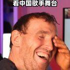你觉得谁最能代表中国歌手的排面呢#老外#音乐#周深 #萨顶顶