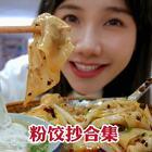 巨满足碳水早餐!合川的粉合川的饺,合川的老麻抄手麻得跳!#密子君##美食##探店#