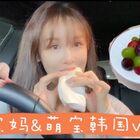 [赞评抽位宝宝送盒牛奶可可粉] https://shop205476595.taobao.com #吃秀##韩国vlog##萌宝#