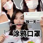这么与众不同的口罩快艾特你姐妹一起戴起来哟!#疫情防控#