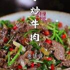 按此方法做的小炒牛肉实在太下饭了,就是辣椒少了一点点,喜欢的朋友可以试试#美食诱惑#@美拍小助手