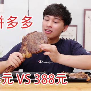 拼多多44元战斧牛排真的能吃吗?对比388元战斧牛排有何差别?#搞笑#