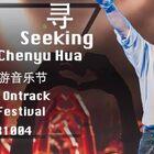 【寻 Seeking】(饭拍中英字幕 Live Edited ENG&CHN Sub) 华晨宇武汉云游音乐节20181004 CY Hua Wuhan Music Festival 20181004