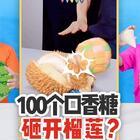 """融合100个口香糖混在一起,做成""""坚硬尖锥""""!能砸开榴莲吗?"""