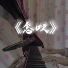 你是我的可遇不可求 可遇不可有 可遇不可留…#怎叹##piano钢琴🎹##歌曲安利#