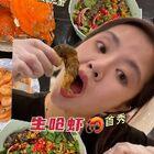 生腌醉虾?巨无霸梭子蟹?冰虾牛排 又是幸福高蛋白的一餐~#小乔的食光##生呛大虾#