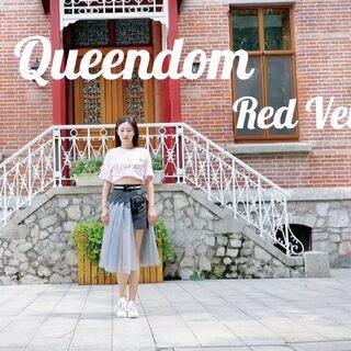 我们都是Queendom????#舞蹈##red velvet##red velvet - queendom#
