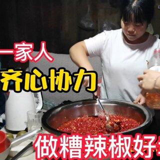 一家人齐心协力做糟辣椒!从祖辈就开始放的配料,能吃两碗饭#记录我的农村生活#