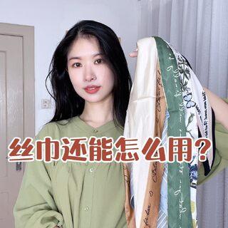 丝巾的这些用法你知道吗?#丝巾的妙用##百变丝巾#