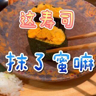 #日本生活##吃寿司#
