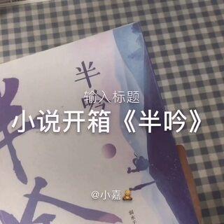 #小说##开箱##我要上热门#